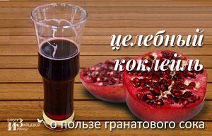 Как пить гранатовый сок