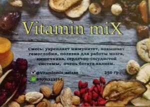 Как использовать витаминную смесь