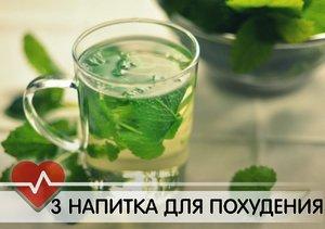 Как приготовить напитки