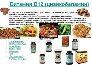 Где больше витамина в 12