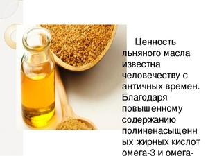 Ценность льняного масла