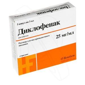 Ампулы Диклофенак