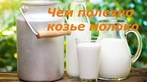 Как пить козье молоко детям