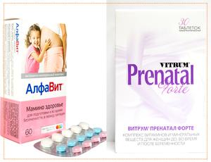 Витамины для беременных женщин 53